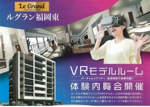VR体験内覧会開催中